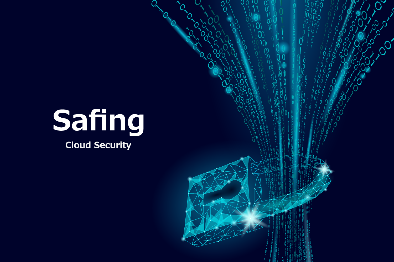 AWSのセキュリティ強化、Safing